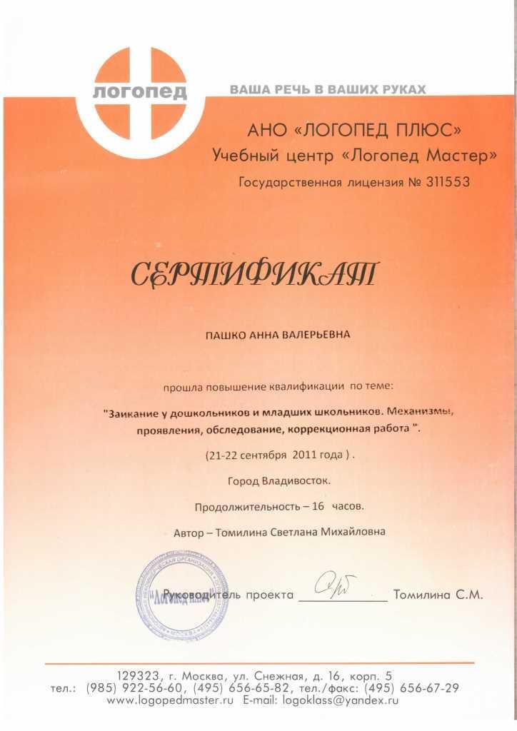 Сертификат заикание-min
