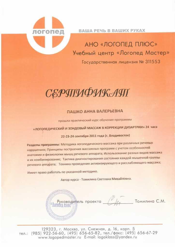 сертификат зондовый массаж_