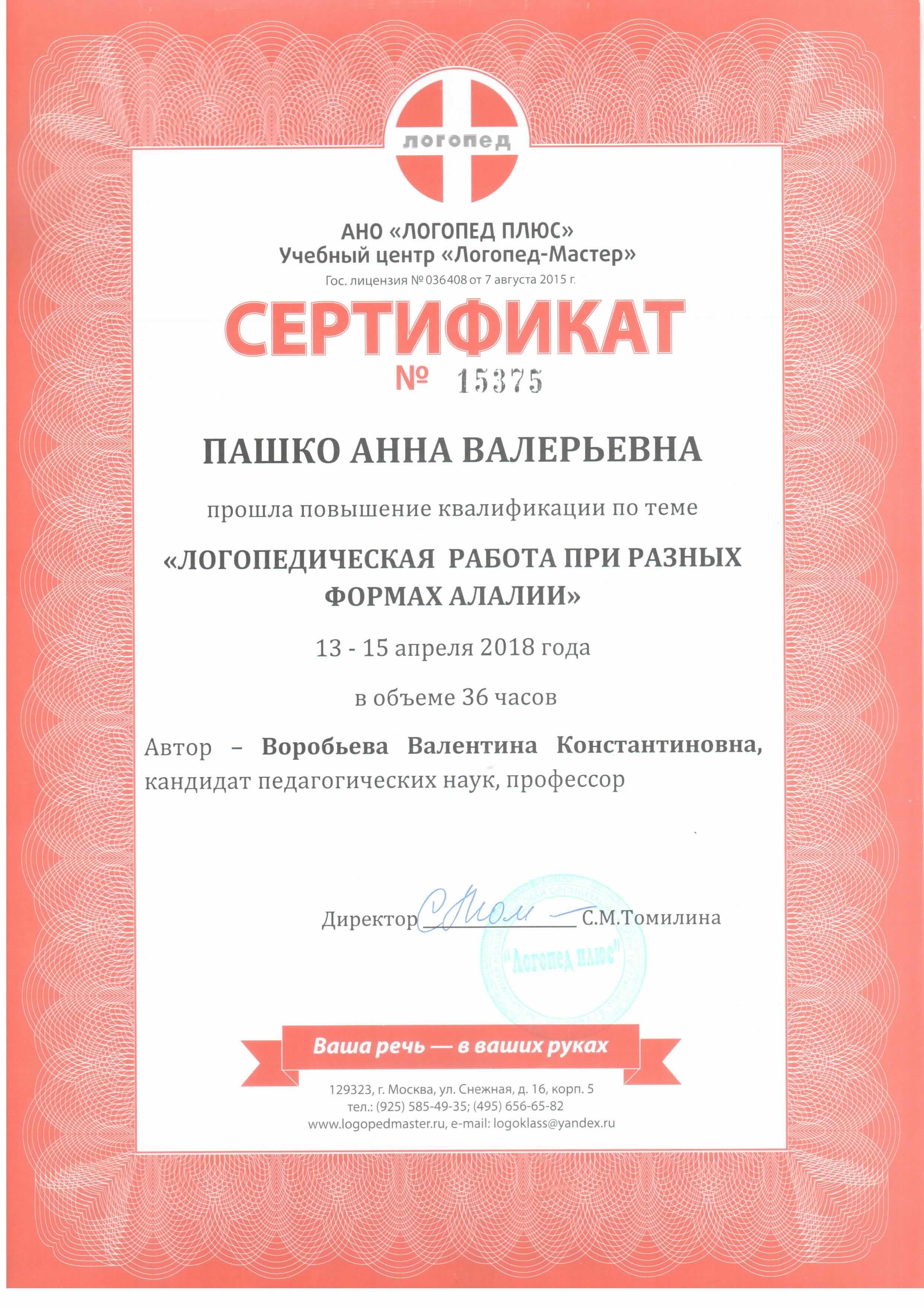 QScan07232019_154943